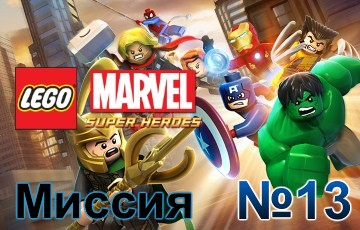 Прохождение lego marvel super heroes миссия 14