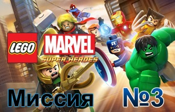 Прохождение lego marvel super heroes миссия 4