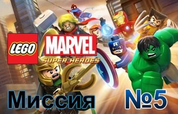 Прохождение lego marvel super heroes — миссия 6