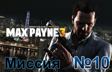 Max Payne 3 Mission 10