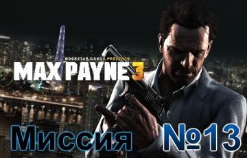 Max Payne 3 Mission 13