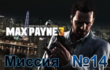 Max Payne 3 Mission 14