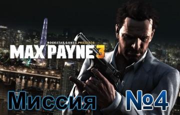 Max Payne 3 Mission 4