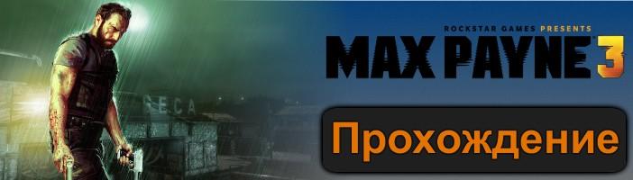 Max Payne 3 Passage