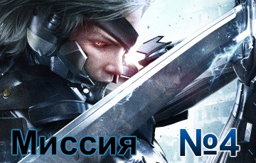 Metal Gear Rising Revengeance Mission 4