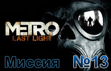 Metro Last Light Mission 13