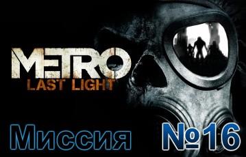 Metro Last Light Mission 16
