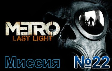 Metro Last Light Mission 22
