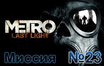 Metro Last Light Mission 23