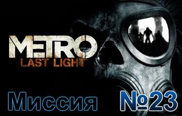 Metro Last Light Mission 23