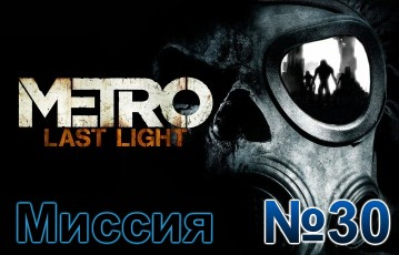 Metro Last Light Mission 30