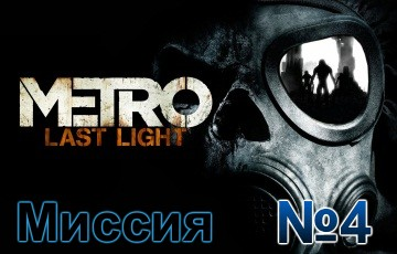 Metro Last Light Mission 4