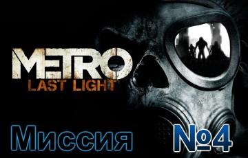 Metro Last Light Mission 4