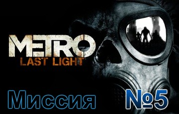 Metro Last Light Mission 5