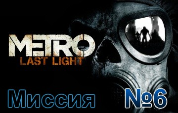 Metro Last Light Mission 6