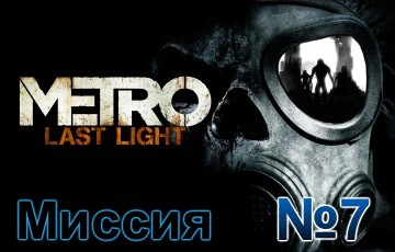 Metro Last Light Mission 7