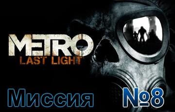 Metro Last Light Mission 8