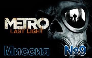 Metro Last Light Mission 9