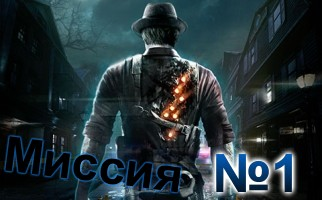 Murdered Soul Suspect-Mission-1