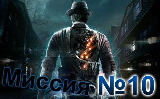 Murdered Soul Suspect-Mission-10