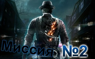 Murdered Soul Suspect-Mission-2