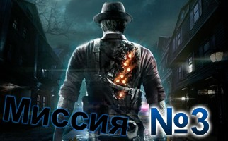 Murdered Soul Suspect-Mission-3