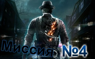 Murdered Soul Suspect-Mission-4