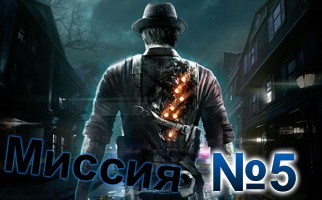 Murdered Soul Suspect-Mission-5