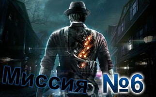 Murdered Soul Suspect-Mission-6