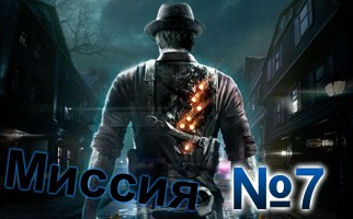 Murdered Soul Suspect-Mission-7