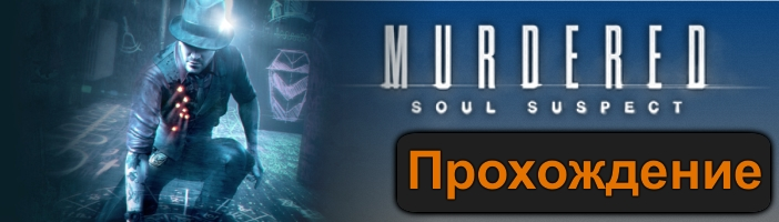 Murdered Soul Suspect-Passage