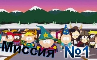 South Park The Stick of Truth-Mission-1