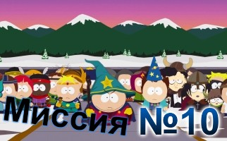 South Park The Stick of Truth-Mission-10