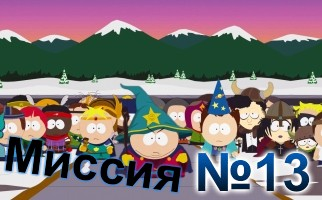 South Park The Stick of Truth-Mission-13