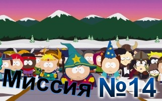 South Park The Stick of Truth-Mission-14