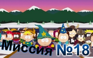 South Park The Stick of Truth-Mission-18