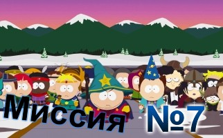 South Park The Stick of Truth-Mission-7
