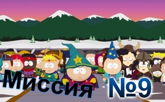 South Park The Stick of Truth-Mission-9