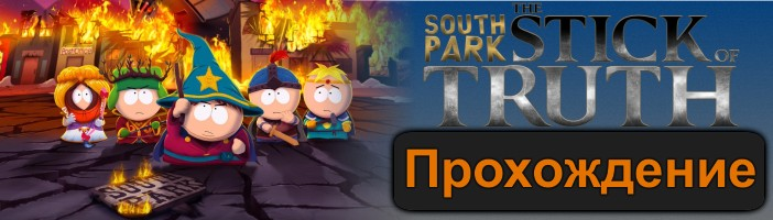 South Park The Stick of Truth-Passage