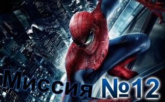 The Amazing Spider-Man 2-Mission-12