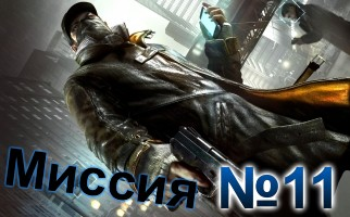 Watch Dogs-Mission-11