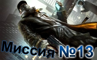 Watch Dogs-Mission-13
