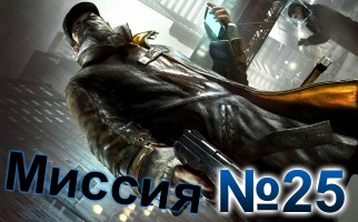 Watch Dogs-Mission-25