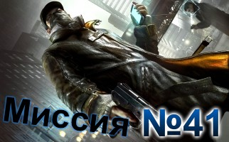 Watch Dogs-Mission-41