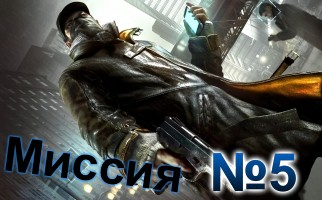 Watch Dogs-Mission-5