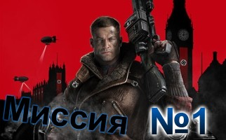 Wolfenstein The New Order-Mission-1