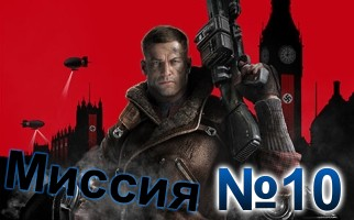 Wolfenstein The New Order-Mission-10