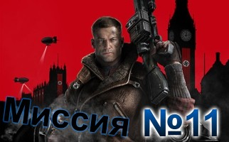 Wolfenstein The New Order-Mission-11