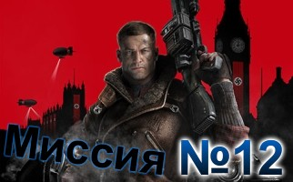 Wolfenstein The New Order-Mission-12