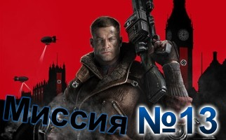 Wolfenstein The New Order-Mission-13